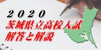 2020 茨城県立高校入試 解答と解説