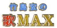 竹島宏の歌MAX