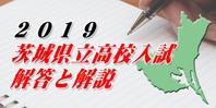 2019 茨城県立高校入試 解答と解説(終了)