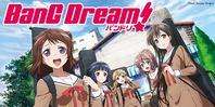 BanG Dream!(バンドリ!)