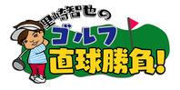 里崎智也のゴルフ直球勝負!