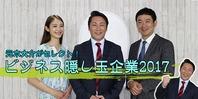 元木大介がセレクト!ビジネス隠し玉企業2017