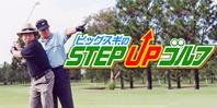 ビッグスギのSTEP UPゴルフ