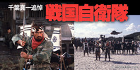 千葉真一追悼番組 映画「戦国自衛隊」