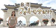 台湾フォルモサ紀行2019