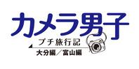 カメラ男子 プチ旅行記