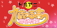 ドルアニシリーズ『九藏猫窩(じょうざんみゃおうお)櫻花村篇』