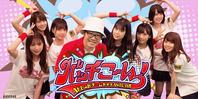 AKB48チーム8のKANTO白書 バッチこーい!