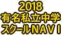 2018 有名私立中学 スクールNAVI
