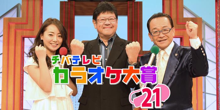 チバテレビ カラオケ大賞21|チ...