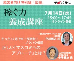 セミナーご案内7/14