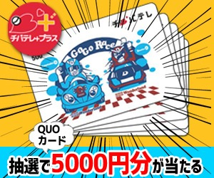 [PR]【チバテレ+プラス】スタート記念!QUOカード5000円分が抽選で当たる!