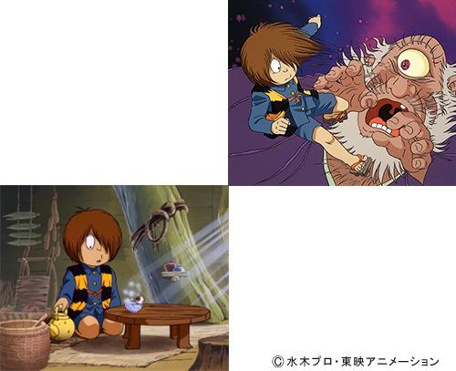 期 ゲゲゲ の 鬼太郎 4