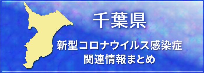 千葉 県 コロナ 情報 千葉県 新型コロナ関連情報 - Yahoo!ニュース