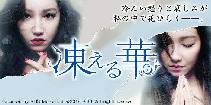 韓国ドラマ『凍える華』 チバテレ