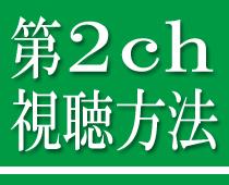 野球 大会 速報 県 高校 千葉